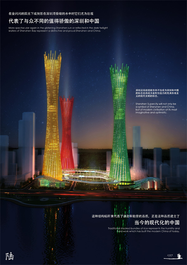 Shenzhen Bay Supercity Design Competition (Collaboration)