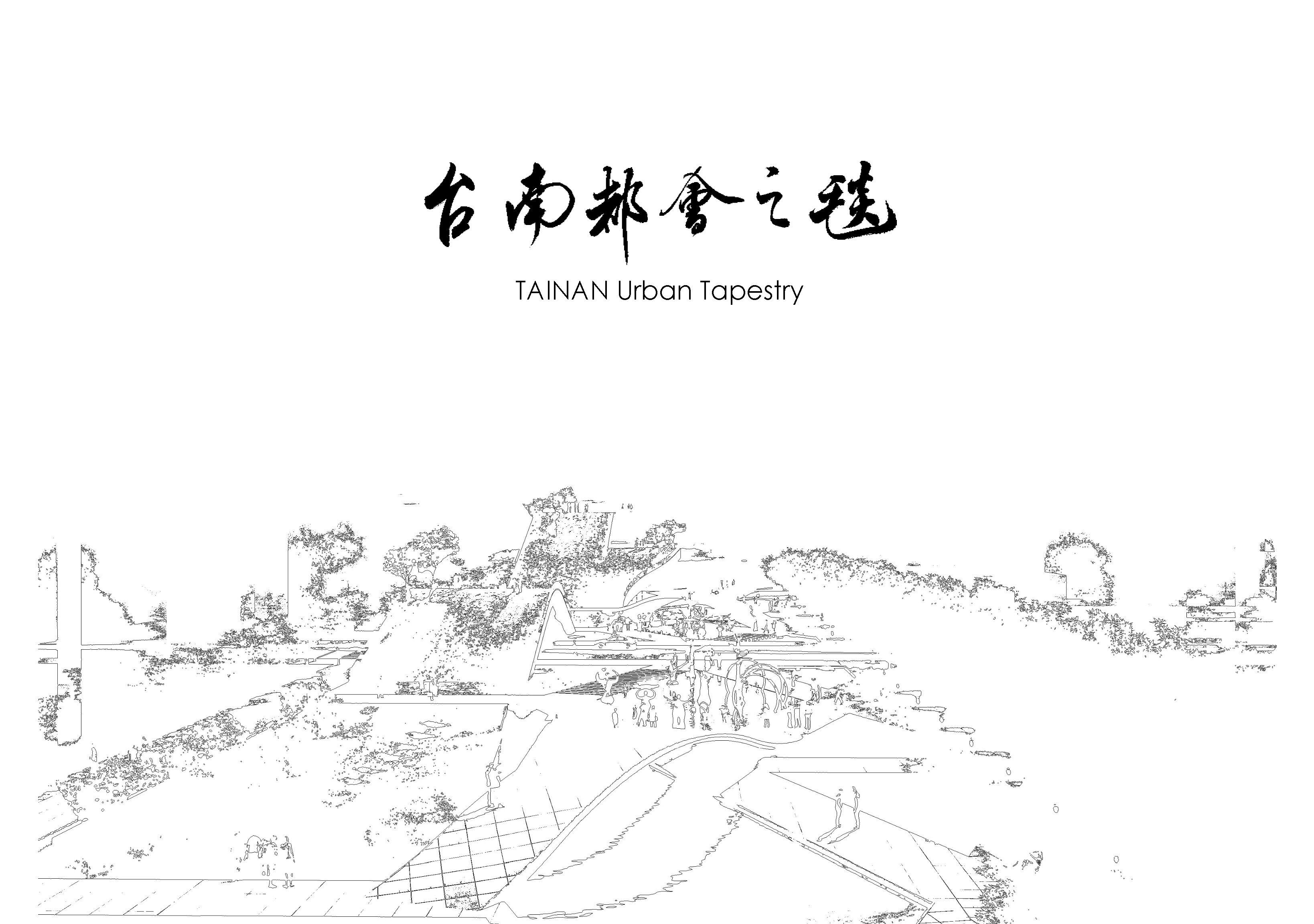 Urban Tapestry (Tainan)